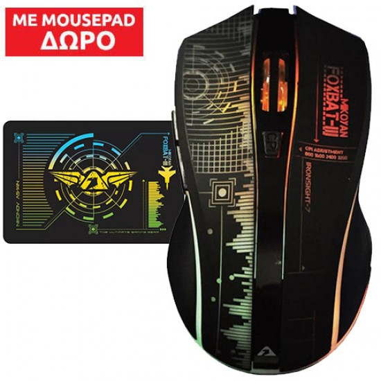 ARMAGGEDDON RECHARGEABLE GAMING MOUSE FOXBAT III IRONSIGHT
